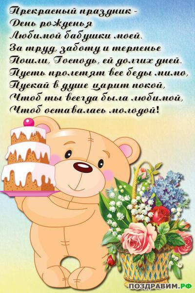 День рожденья со словами