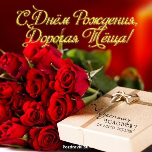 Дорогая теща розы