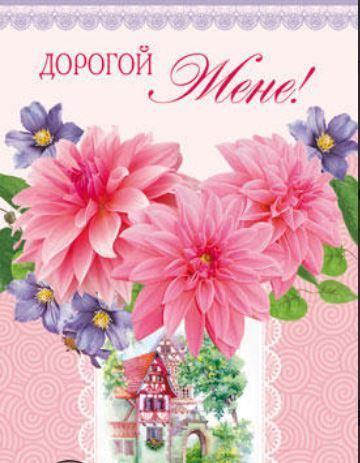 Дорогой жене цветы