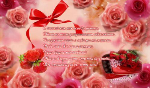 Жене со словами любви