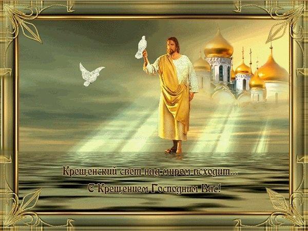 Крещенский свет восходит