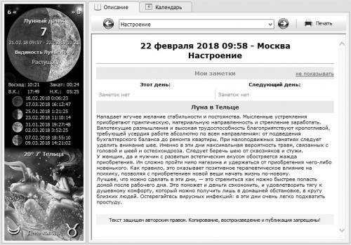 Лунный календарь 22 февраля 2018