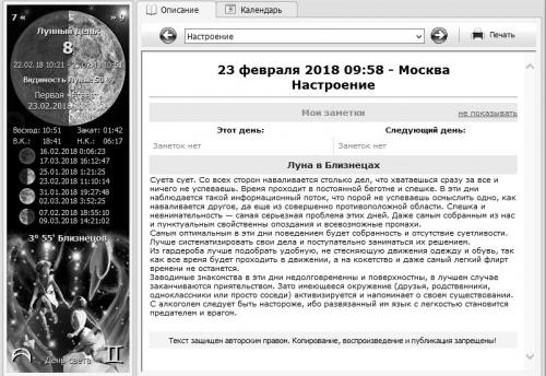 Лунный календарь 23 февраля 2018