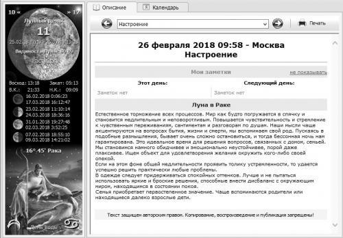 Лунный календарь 26 февраля 2018