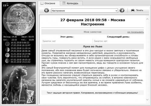Лунный календарь 27 февраля 2018
