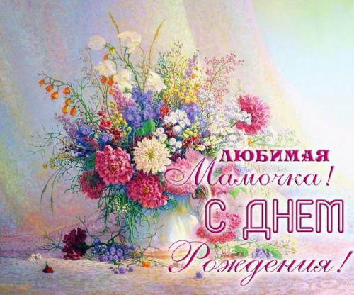 Любимая мамочка цветы