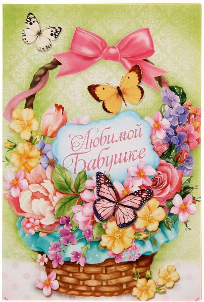Любимой бабушке бабочки