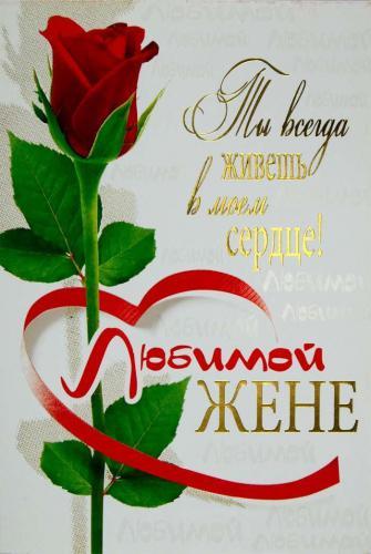 Любимой жене роза
