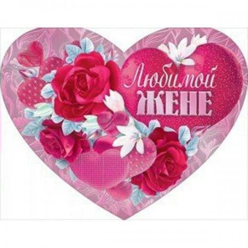Любимой жене сердце