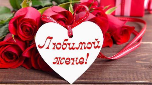 Любимой жене цветы