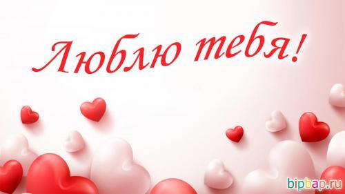 Люблю тебя сердца
