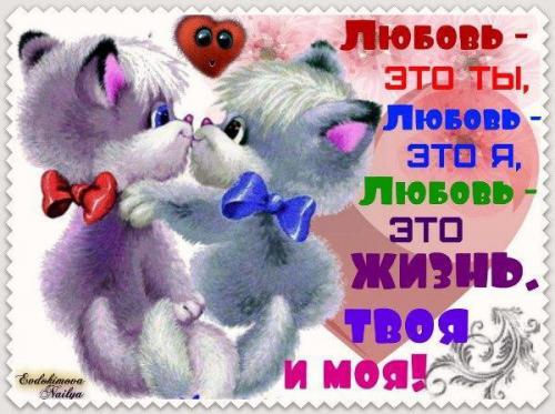 Любовь это любовь