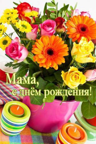 Мама с днем рождения