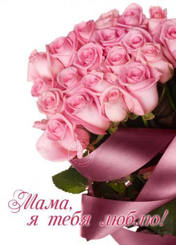 Мама тебя люблю