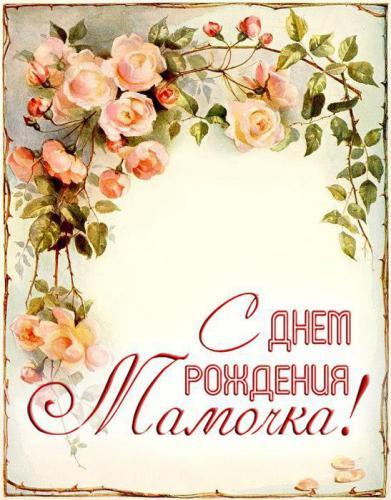 Мамочке ветка роз