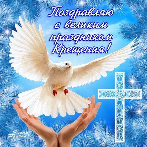 Поздравление с праздником крещения