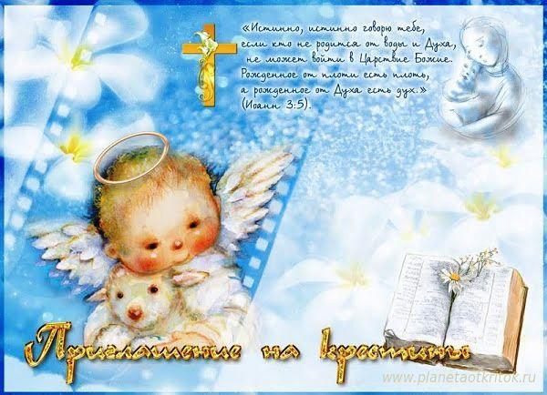 Картинки с поздравлением крестины ребенка, прикольные