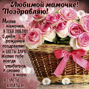 Розы в корзине для мамы