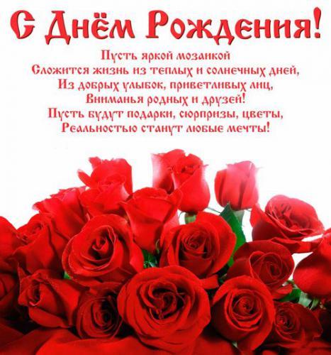 Розы для тещи