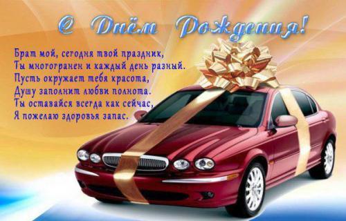 С днем рождения машина
