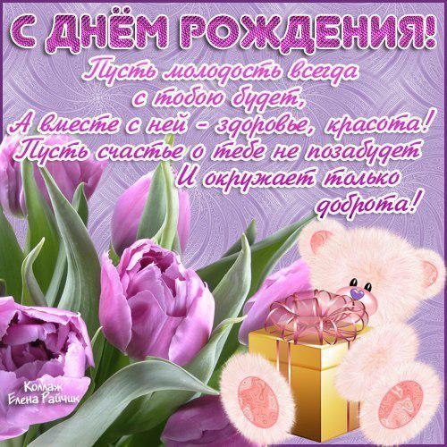 С днем рождения со словами (1)
