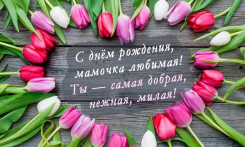 С днем рождения тюльпаны