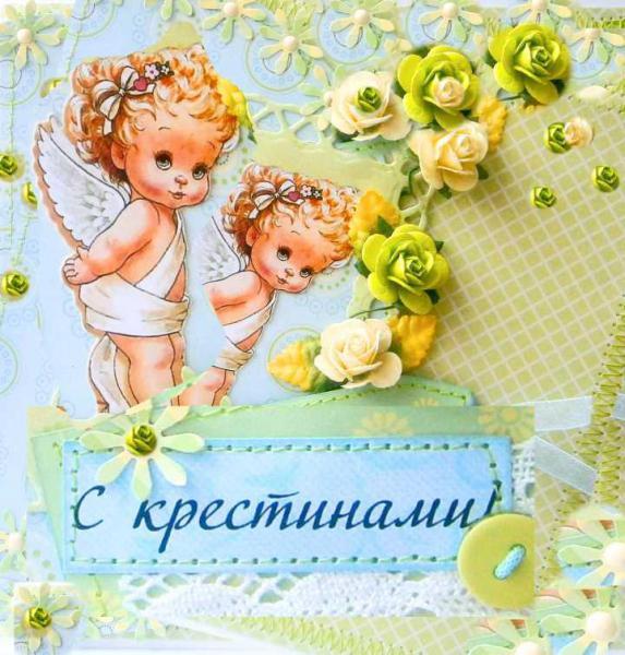 С крестинами ребенка