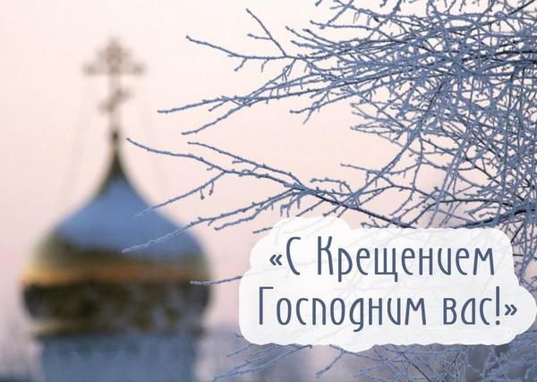 С крещением Господним вас