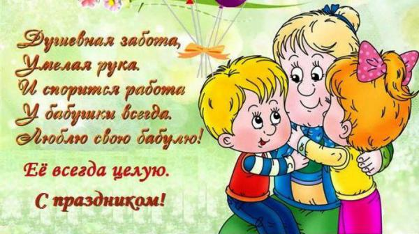С праздником бабушке со словами