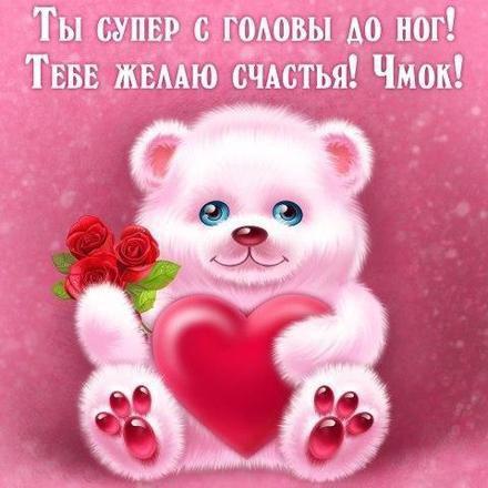 Ты супер с любовью