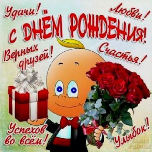 Удачи с днем рождения