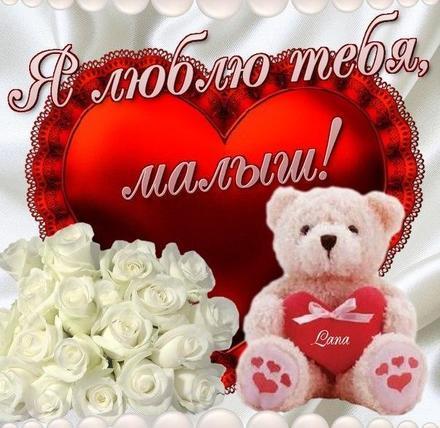 Я люблю тебя (1)
