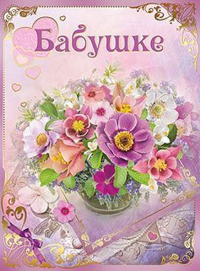 бабушке цветы